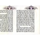 ILLUSTRATED MEGILLAS ESTHER SCROLL