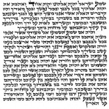Kosher Mezuzah Scroll- Mehudar