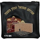 Leather Tallit / Tefillin Bag 175