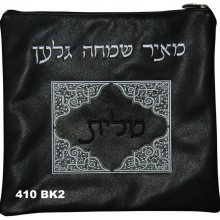 Leather Tallit / Tefillin Bag 410