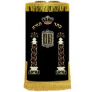Sefer Torah Mantle M-240-C
