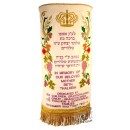 Sefer Torah Mantle M-41403B