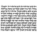 "Megillas Esther, Bais Yoseph, 7"", 11 Lines, Gra"