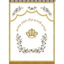 High Holiday Paroches with Posuk Zochreinu Lechaim, crown and flowers P-5419