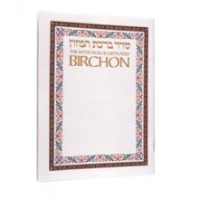 The Illustrated Birchon with English Translation